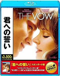 君への誓い [Blu-ray]