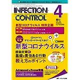 インフェクションコントロール 2021年4月号(第30巻4号)特集:〇×クイズ&ダウンロードサービスあり! 新型コロナウイルス?感染対策の基礎&責任ある行動?教え方のポイント