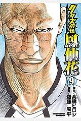 クローズ外伝 鳳仙花 the beginning of HOUSEN 9 (少年チャンピオン・コミックス エクストラ) Kindle版