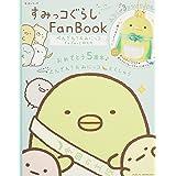 すみっコぐらし Fan Book ぺんぎん?&みにっコぎゅぎゅっと特大号 (生活シリーズ)