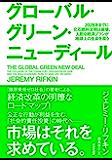 グローバル・グリーン・ニューディール