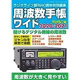 周波数手帳ワイド 2020-2021 (三才ムック)
