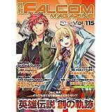 月刊ファルコムマガジン vol.115 (ファルコムBOOKS)