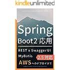Spring Boot 2 応用: REST x Swagger UI、MyBatisからAWSへのデプロイまで Webアプリ開発入門