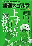 書斎のゴルフ VOL.37 上手な人の練習法 (日経ムック)