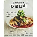 SHIORIの野菜日和 (e-MOOK)