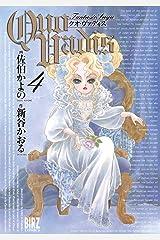 QUO VADIS~クオ・ヴァディス~ (4) (バーズコミックス) Kindle版