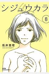 シジュウカラ : 8 (ジュールコミックス) Kindle版