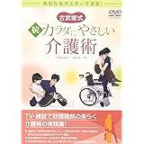 DVD>古武術式カラダにやさしい介護術 続 (<DVD>)