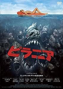 ピラニア DVD