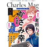 Charles Mag vol.21 -えろ- Charles Mag -えろ- (シャルルコミックス)