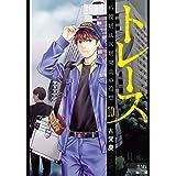 トレース 科捜研法医研究員の追想 (10) (ゼノンコミックス)