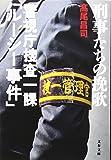 刑事たちの挽歌 警視庁捜査一課「ルーシー事件」 (文春文庫)