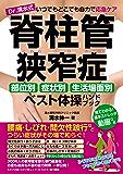 わかさ夢MOOK46  Dr.清水式 脊柱管狭窄症ベスト体操ハンドブック (WAKASA PUB)