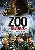 暴走地区-ZOO- シーズン3