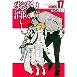 炎炎ノ消防隊(17) (週刊少年マガジンコミックス)