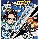 鬼滅の刃 DX日輪刀 (水の呼吸モード ヒノカミ神楽モード アクションモード) & E.T.SPIN