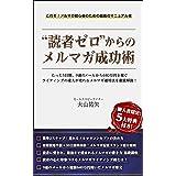 読者ゼロからのメルマガ成功術: たった5日間、9通のメールから640万円稼いだメルマガ運用法