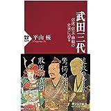 武田三代 信虎・信玄・勝頼の史実に迫る (PHP新書)