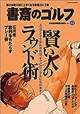 書斎のゴルフ VOL.44 読めば読むほど上手くなる教養ゴルフ誌 (日経ムック)