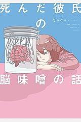 死んだ彼氏の脳味噌の話 (コミックエッセイ) Kindle版