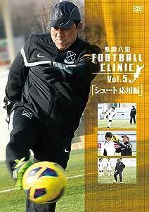 風間八宏FOOTBALL CLINIC vol.5「シュート応用編」 [DVD]