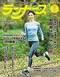 月刊ランナーズ2020年3月号