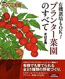 NHK趣味の園芸 やさいの時間 有機栽培もOK! プランター菜園のすべて (生活実用シリーズ)