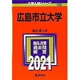 広島市立大学 (2021年版大学入試シリーズ)