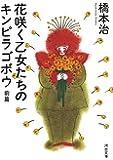 花咲く乙女たちのキンピラゴボウ 前篇 (河出文庫)