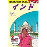 D28 地球の歩き方 インド 2020~2021