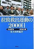 拉致救出運動の2000日―1996年→2002年