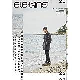 ele-king vol.23 (ele-king books)