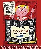 フランス式十戒 HDリマスター [Blu-ray]