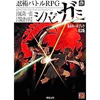 忍術バトルRPG シノビガミ 基本ルールブック 改訂版 (Role&Roll RPG)
