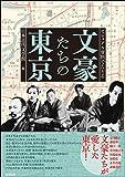 ビジュアル資料でたどる 文豪たちの東京