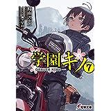 学園キノ(7) (電撃文庫)