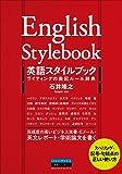 英語スタイルブック ライティングの表記ルール辞典  スペリング・記号・句読点の正しい使い方