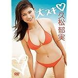 久松郁実/大スキ [DVD]