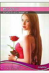 燃えるルビー (ハーレクインSP文庫) Kindle版