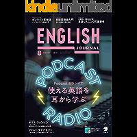 [音声DL付]ENGLISH JOURNAL (イングリッシュジャーナル) 2020年8月号 ~英語学習・英語リスニングのための月刊誌 [雑誌]