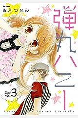 弾丸ハニー(3) (フレックスコミックス) Kindle版