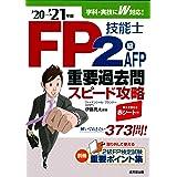FP技能士2級・AFP重要過去問スピード攻略'20→'21年版