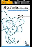 社会契約論/ジュネーヴ草稿 (光文社古典新訳文庫)