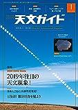 天文ガイド 2019年 1月号 特大号 別冊付録付 [雑誌]