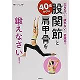 40歳からは股関節と肩甲骨を鍛えなさい!