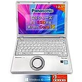 【中古パソコン】国産大手メーカー CF-SZ5 シリーズ第六世代Core i5 6300U 2.4GHz 【MS Office搭載】【Win 10搭載】32GBUSB メモリ付属 / キングソフトインターネットセキュリティ (永久版)付属  メモリー