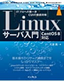 Linuxサーバ入門[CentOS8対応] (impress top gear)