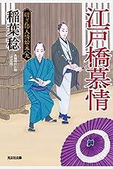 江戸橋慕情 決定版~研ぎ師人情始末(九)~ (光文社文庫) Kindle版