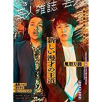 芸人雑誌 volume3(クイック・ジャパン別冊)